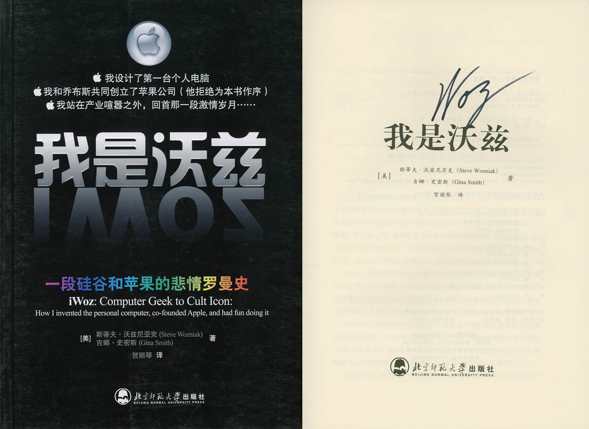 Chinese Edition iWoz Softcover (VERY RARE)
